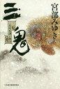 三鬼 三島屋変調百物語四之続/宮部みゆき【2500円以上送料無料】