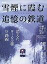 雪煙に霞む追憶の鉄道 2000年からの記録【2500円以上送料無料】