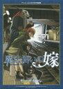 〔予約〕特装版「魔法使いの嫁」7巻/ヤマザキコレ【2500円以上送料無料】