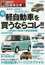軽自動車全車カタログ 2017【2500円以上送料無料】