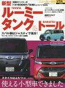 トヨタルーミー/タンク&ダイハツトール +使える小型車できました【2500円以上送料無料】
