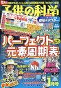 子供の科学 2017年1月号【雑誌】【2500円以上送料無料】
