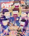 PASH! 2017年1月号【雑誌】【2500円以上送料無料】