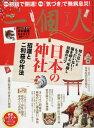 一個人(いっこじん) 2017年1月号【雑誌】【2500円以上送料無料】