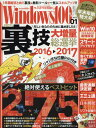 Windows 100% 2017年1月号【雑誌】【2500円以上送料無料】