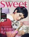 Sweet(スウィート) 2017年1月号【雑誌】【2500円以上送料無料】