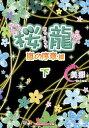 桜龍 〔3下〕/美那【2500円以上送料無料】