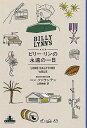 ビリー・リンの永遠の一日/ベン・ファウンテン/上岡伸雄【2500円以上送料無料】