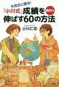 「小川式」成績を劇的に伸ばす60の方法 中高生に贈る!/小川仁志