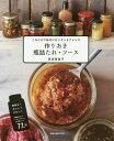 作りおき瓶詰たれ・ソース これだけで味付けカンタン&アレンジ/高垣恵美子/レシピ【合計3000円以上で送料無料】