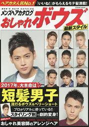 メンズヘアカタログおしゃれボウズ最新スタイル 2017年、大本命は短髪男子【2500円以上送料無料】