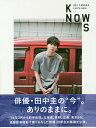 KNOWS KEI TANAKA PHOTO BOOK/TSUTOMUONO【3000円以上送料無料】