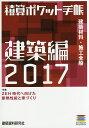 積算ポケット手帳 建築編2017【2500円以上送料無料】