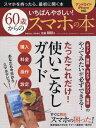 いちばんやさしい!60歳からのスマホの本 2017年1月号 【日経PC21増刊】【雑誌】【2500円以上送料無料】