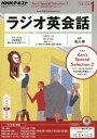 NHKラジオラジオ英会話 2017年1月号【雑誌】【2500円以上送料無料】