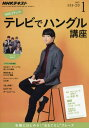 NHKテレビ テレビでハングル講座 2017年1月号【雑誌】【2500円以上送料無料】
