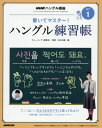 NHKハングル講座書いてマスター!ハン 2017年1月号【雑誌】【2500円以上送料無料】