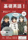 NHK R基礎英語1CD付 2017年1月号【雑誌】【2500円以上送料無料】