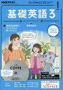 NHK R基礎英語3CD付 2017年1月号【雑誌】【2500円以上送料無料】