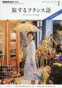 NHKテレビテレビ旅するフランス語 2017年1月号【雑誌】【2500円以上送料無料】