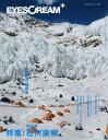 EYESCREAM+ 石川直樹 2017年1月号 【EYE SCREAM増刊】【雑誌】【2500円以上送料無料】