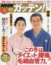 NHKガッテン! 2017年2月号【雑誌】【2500円以上送料無料】