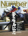 SportsGraphic Number 2017年1月12日号【雑誌】...