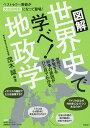 図解世界史で学べ!地政学/茂木誠【2500円以上送料無料】