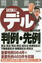 司法書士試験にデル判例・先例/西村和彦【合計3000円以上で送料無料】