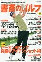書斎のゴルフ VOL.33【2500円以上送料無料】