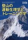 登山の運動生理学とトレーニング学/山本正嘉【2500円以上送料無料】