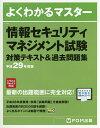 情報セキュリティマネジメント試験対策テキスト&過去問題集 平成29年度版【2500円以上送料無料】