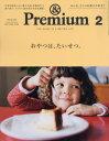 &Premium(アンドプレミアム) 2017年2月号【雑誌】【2500円以上送料無料】