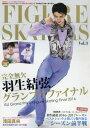 フィギュア・スケーターズ3 FIGURE SKATERS Vol.3 2017年2月号 【イン・ロック増刊】【雑誌】【2500円以上送料無料】