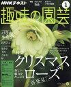 NHK 趣味の園芸 2017年1月号【雑誌】【2500円以上送料無料】