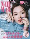 ネイルMAX 2017年2月号【雑誌】【2500円以上送料無料】