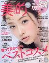美的(BITEKI) 2017年2月号【雑誌】【2500円以上送料無料】