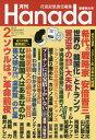 月刊Hanada 2017年2月号【雑誌】【2500円以上送料無料】