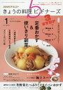 NHK きょうの料理ビギナーズ 2017年1月号【雑誌】【2500円以上送料無料】