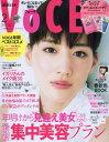 VOCE(ヴォーチェ) 2017年2月号【雑誌】【2500円以上送料無料】
