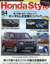 Honda Style 2017年2月号【雑誌】