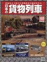 日本の貨物列車全国版 2016年12月28日号【雑誌】【2500円以上送料無料】