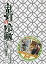鬼灯の冷徹 24 DVD付き限定版/江口夏実【2500円以上送料無料】