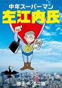 中年スーパーマン左江内氏/藤子・F・不二雄【2500円以上送料無料】
