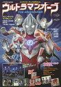 ウルトラマンオーブTHE ORIGIN SAGA キャラクターランドSPECIAL【2500円以上送料無料】