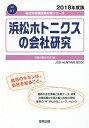 浜松ホトニクスの会社研究 JOB HUNTING BOOK 2018年度版/就職活動研究会【3000円以上送料無料】