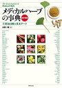 メディカルハーブの事典 主要100種の基本データ/林真一郎【3000円以上送料無料】