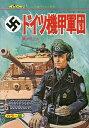 ドイツ機甲軍団 壮烈!! 復刻版/中西立太/菊池晟