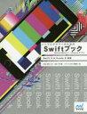 ノンプログラマーのためのSwiftブック ゼロから作ろう!iPhoneアプリ/尾川一行/中川聡【2500円以上送料無料】