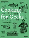 Cooking for Geeks 料理の科学と実践レシピ/JeffPotter/水原文【2500円以上送料無料】